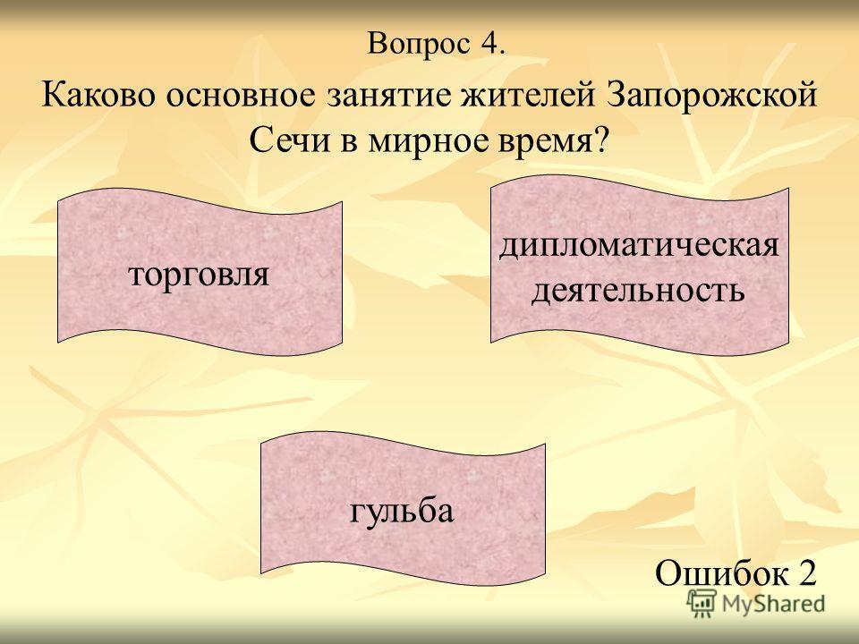 гульба дипломатическая деятельность торговля Вопрос 4. Каково основное занятие жителей Запорожской Сечи в мирное время? Ошибок 2