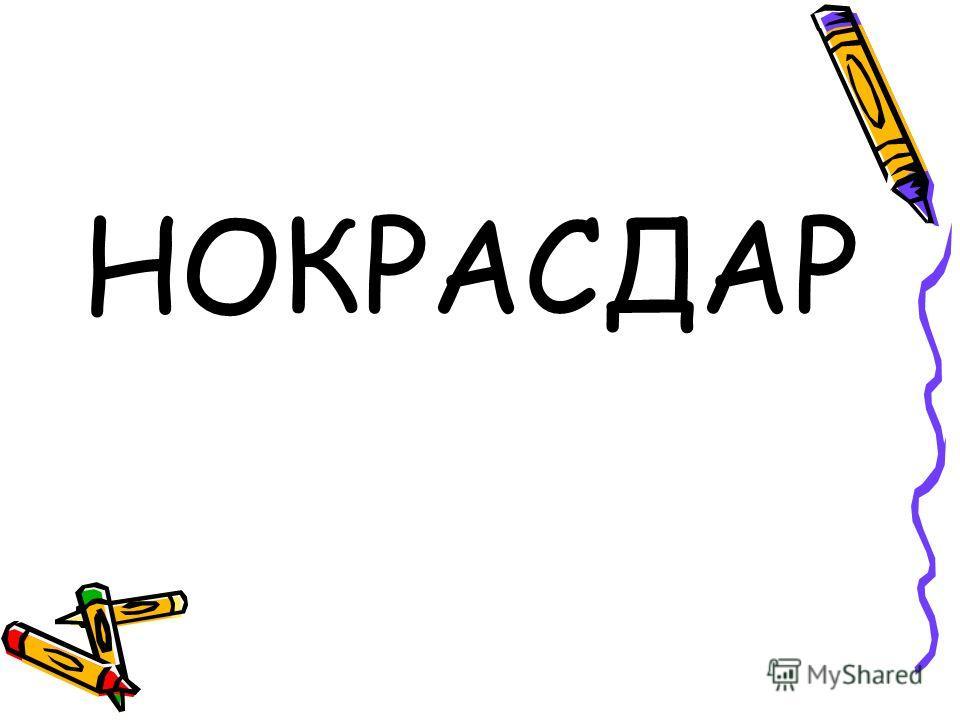 НОКРАСДАР
