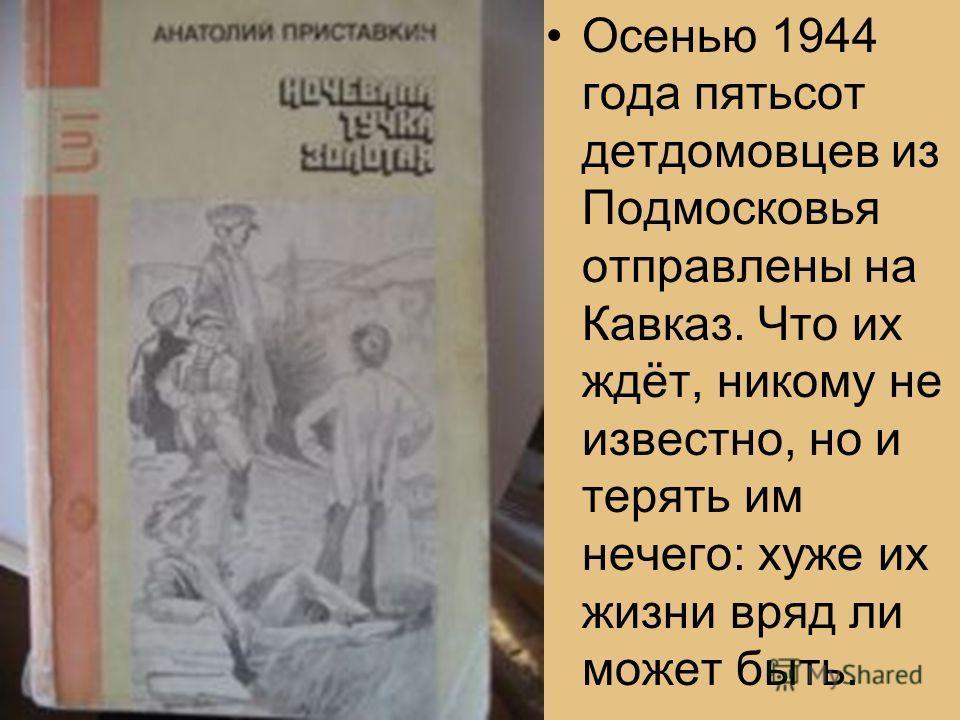 Осенью 1944 года пятьсот детдомовцев из Подмосковья отправлены на Кавказ. Что их ждёт, никому не известно, но и терять им нечего: хуже их жизни вряд ли может быть.