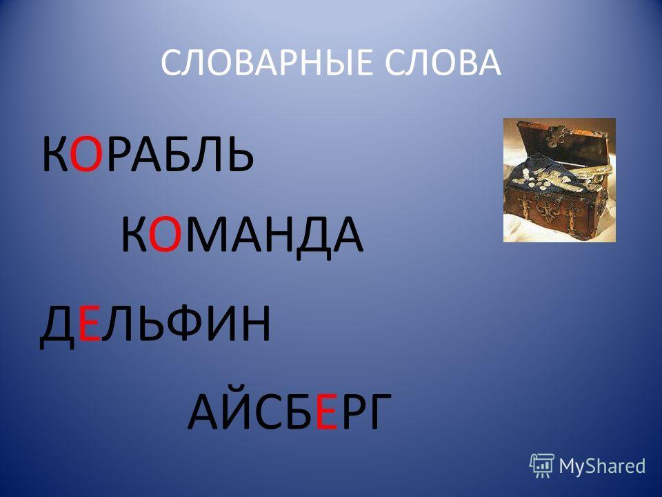 СЛОВАРНЫЕ СЛОВА КОРАБЛЬ КОМАНДА ДЕЛЬФИН АЙСБЕРГ