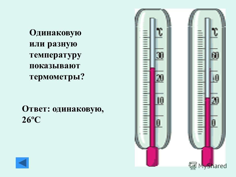 Одинаковую или разную температуру показывают термометры? Ответ: одинаковую, 26ºС