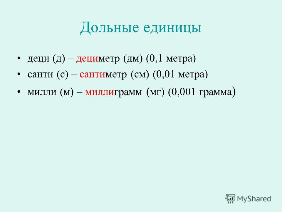 Дольные единицы деци (д) – дециметр (дм) (0,1 метра) санти (с) – сантиметр (см) (0,01 метра) милли (м) – миллиграмм (мг) (0,001 грамма )