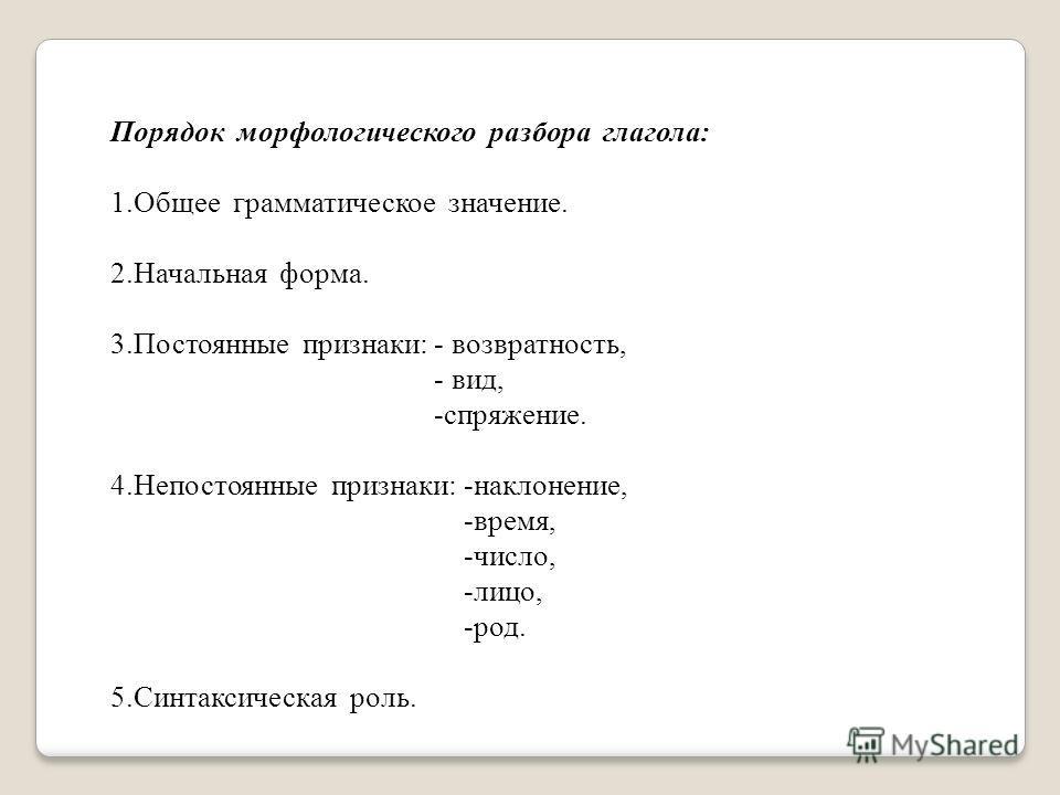 Морфологический разбор глагола 5 класс