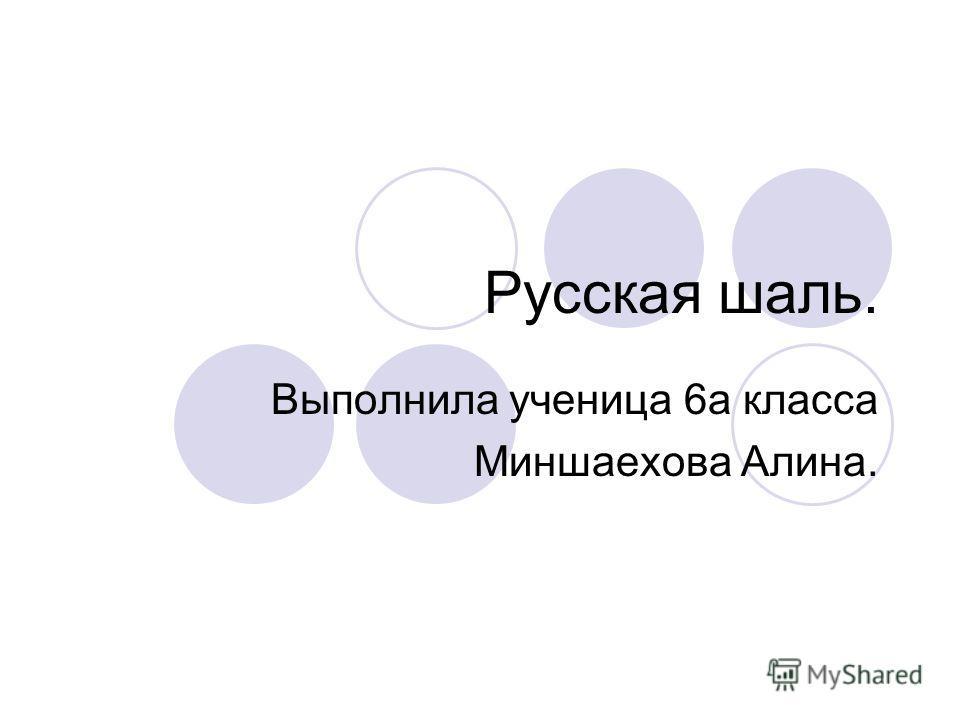Русская шаль. Выполнила ученица 6а класса Миншаехова Алина.