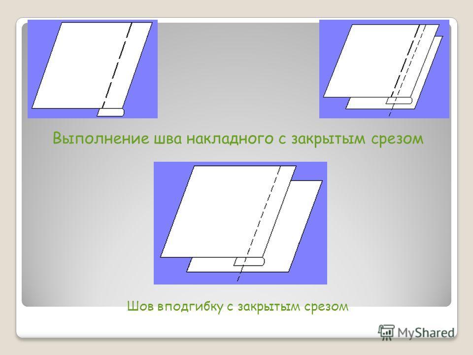 Выполнение шва накладного с закрытым срезом Шов вподгибку с закрытым срезом