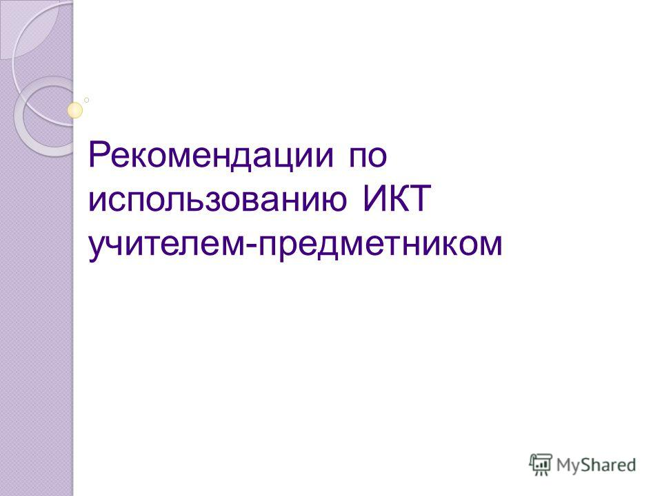 Рекомендации по использованию ИКТ учителем-предметником