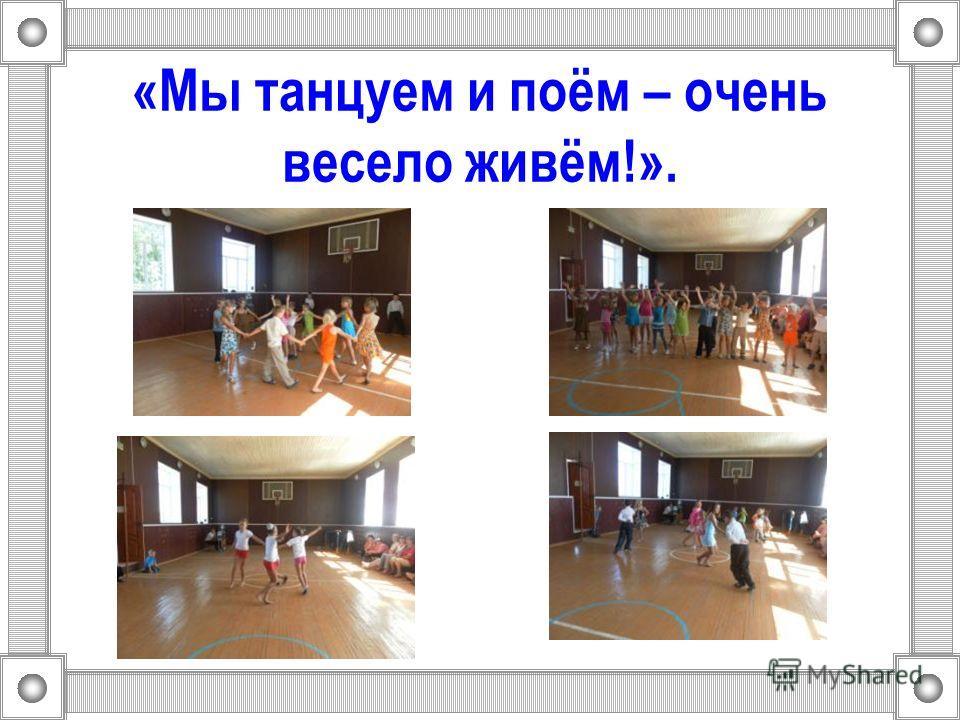 «Мы танцуем и поём – очень весело живём!».