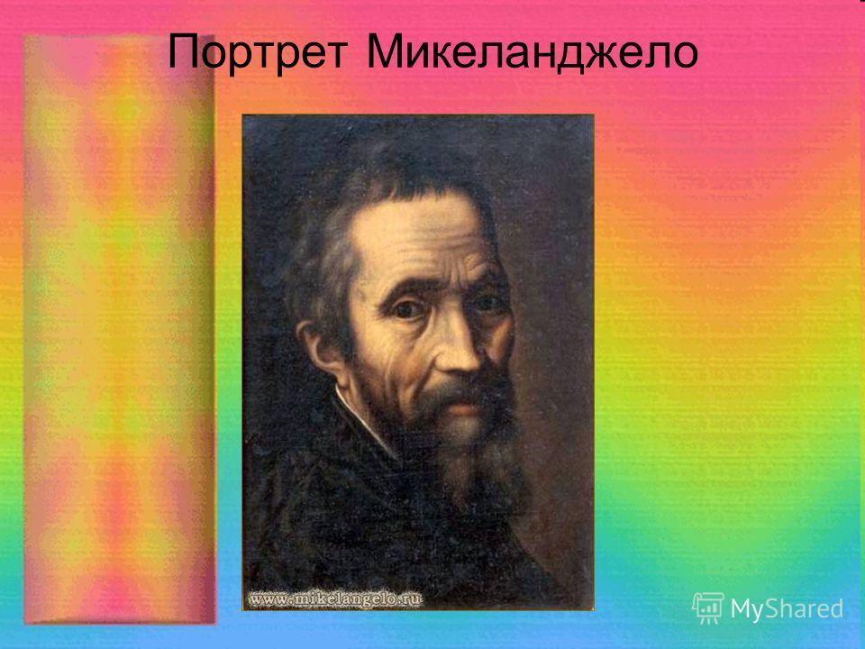 Портрет Микеланджело
