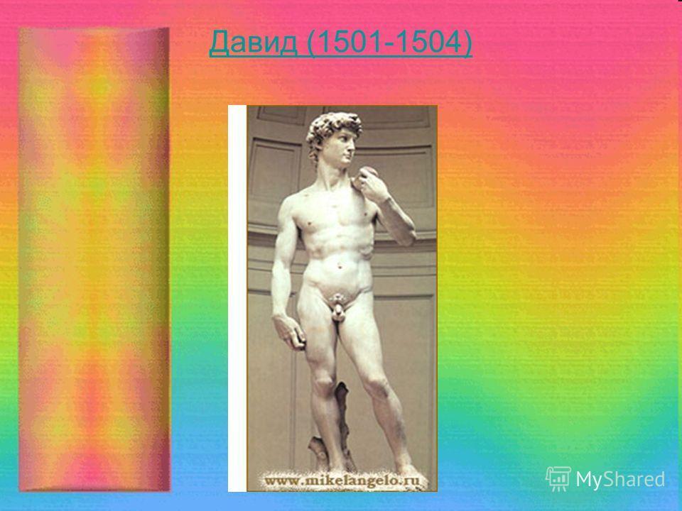 Давид (1501-1504)