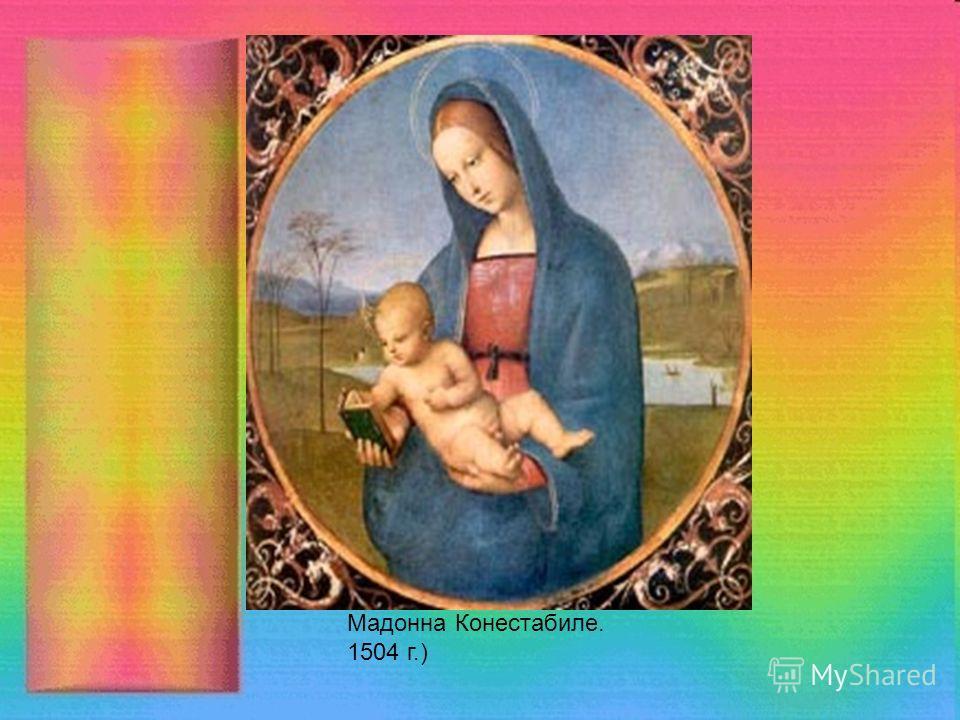 Мадонна Конестабиле. 1504 г.)