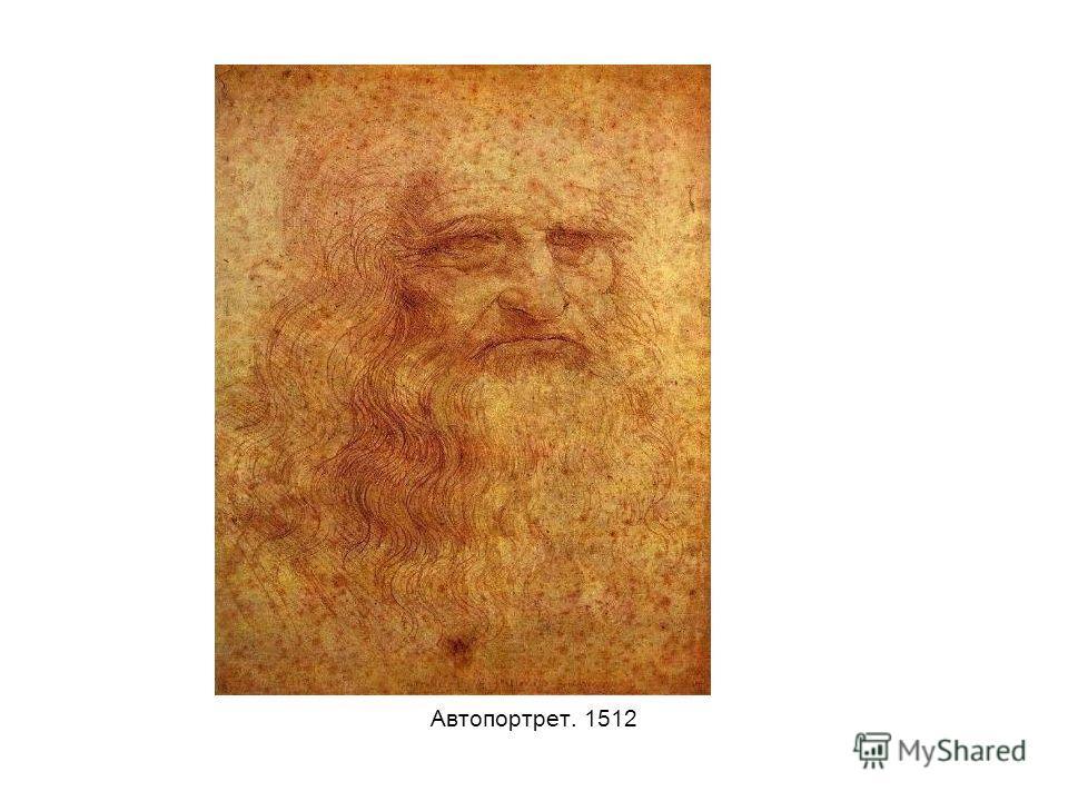 Автопортрет. 1512