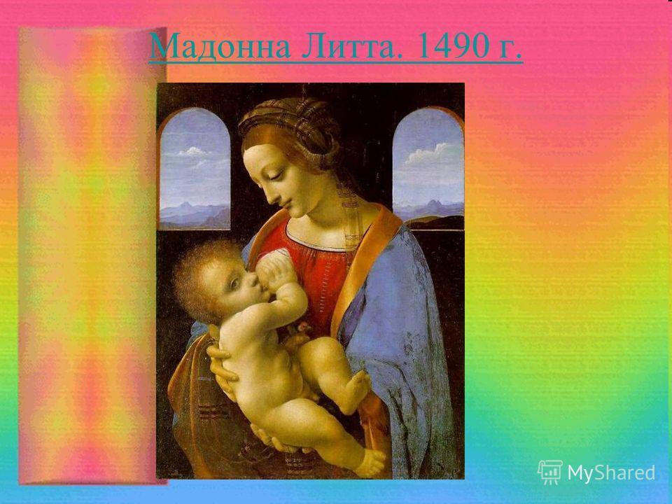 Мадонна Литта. 1490 г.
