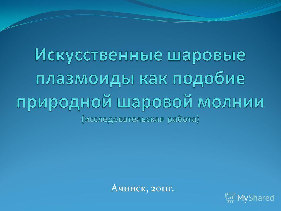 Ачинск, 2011г.