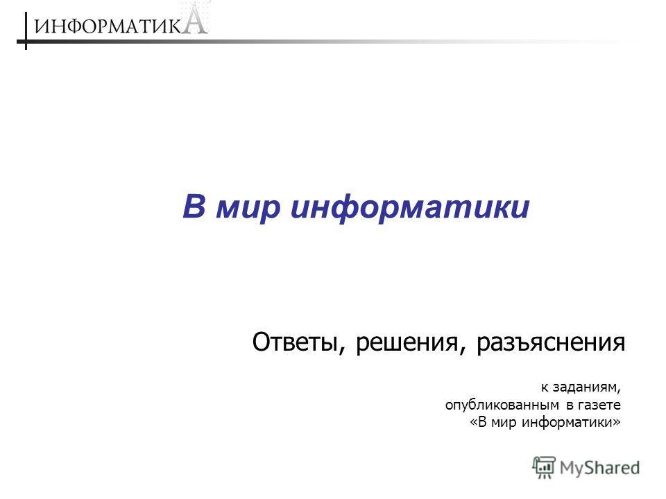 В мир информатики Ответы, решения, разъяснения к заданиям, опубликованным в газете «В мир информатики»