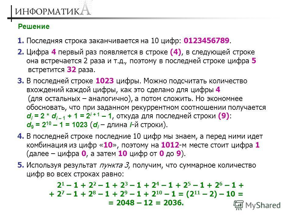 Решение 1. Последняя строка заканчивается на 10 цифр: 0123456789. 2. Цифра 4 первый раз появляется в строке (4), в следующей строке она встречается 2 раза и т.д., поэтому в последней строке цифра 5 встретится 32 раза. 3. В последней строке 1023 цифры