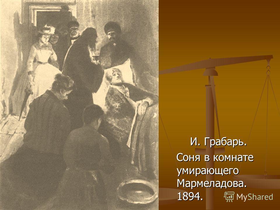 И. Грабарь. Соня в комнате умирающего Мармеладова. 1894.