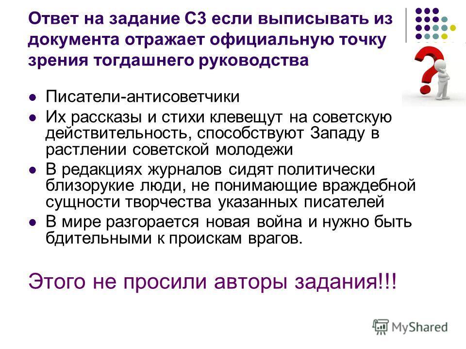 Ответ на задание С3 если выписывать из документа отражает официальную точку зрения тогдашнего руководства Писатели-антисоветчики Их рассказы и стихи клевещут на советскую действительность, способствуют Западу в растлении советской молодежи В редакция
