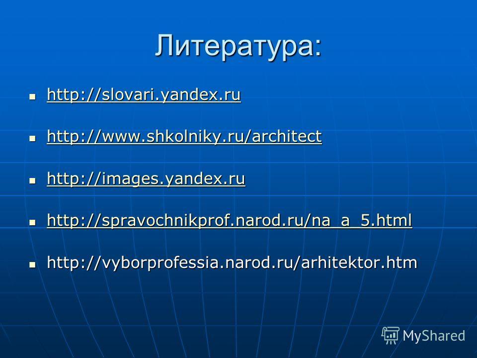 Литература: http://slovari.yandex.ru http://slovari.yandex.ru http://slovari.yandex.ru http://www.shkolniky.ru/architect http://www.shkolniky.ru/architect http://www.shkolniky.ru/architect http://images.yandex.ru http://images.yandex.ru http://images