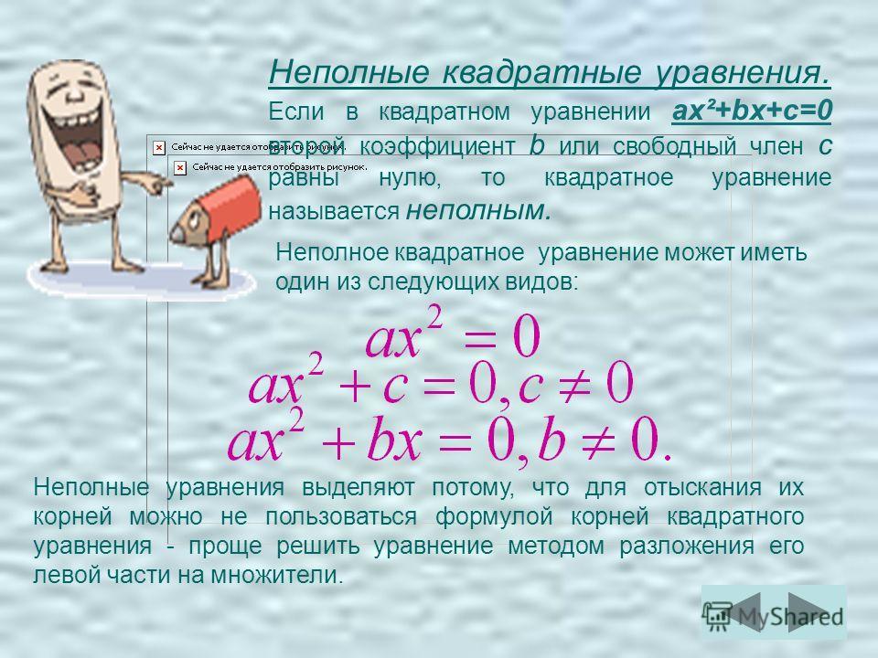 Рассмотрим уравнение общего вида: ax²+bx+c=0, где a0. Корни уравнения находят по формуле: Выражение называют дискриминантом квадратного уравнения. Если D 0, то уравнение имеет два действительных корня. В случае, когда D=0, иногда говорят, что квадрат
