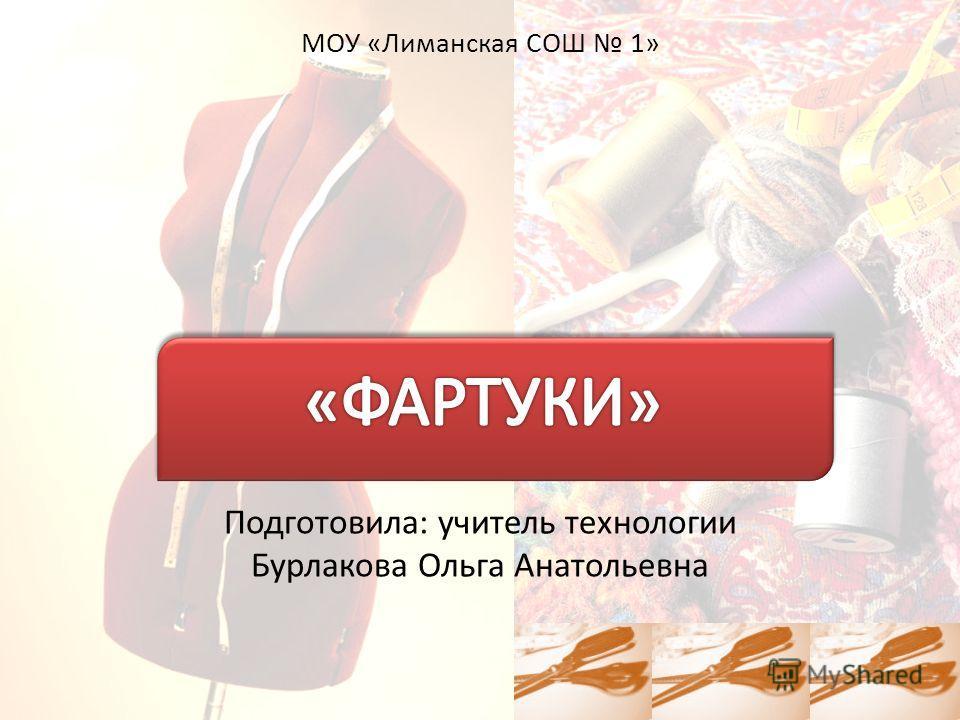 МОУ «Лиманская СОШ 1» Подготовила: учитель технологии Бурлакова Ольга Анатольевна