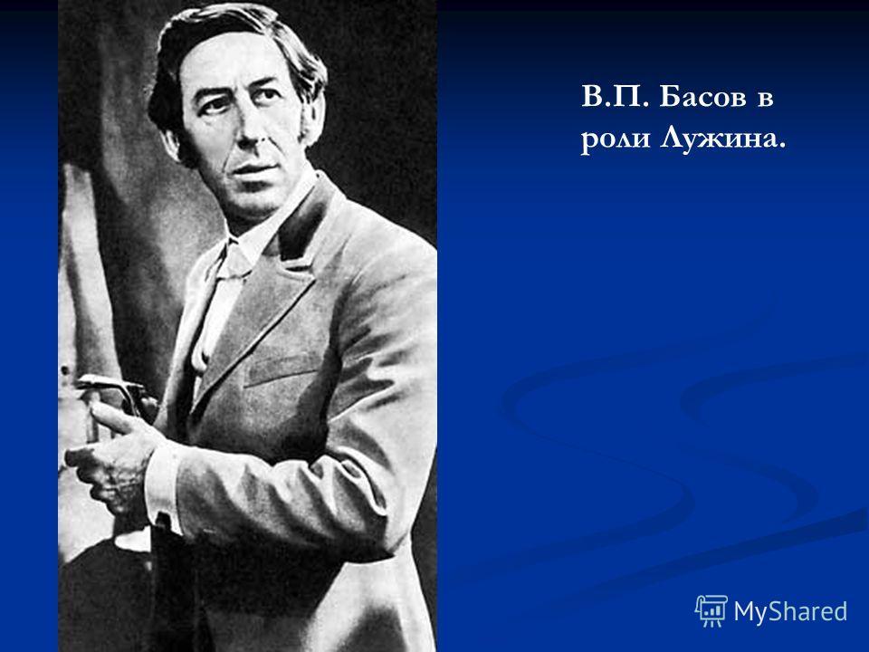 В.П. Басов в роли Лужина.
