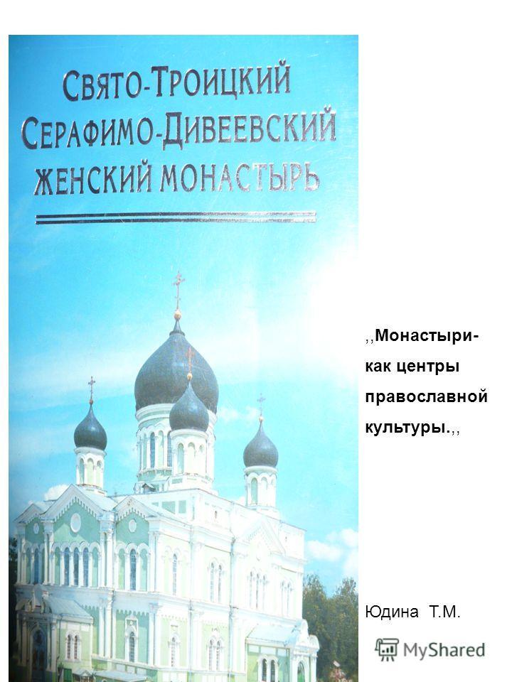 ,,Монастыри- как центры православной культуры.,, Юдина Т.М.