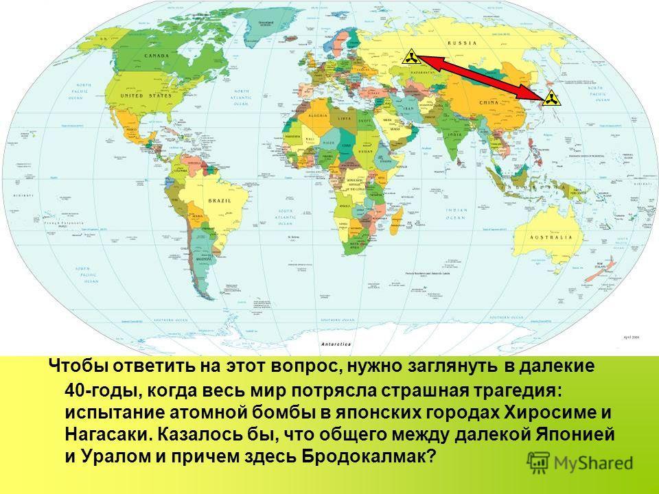Чтобы ответить на этот вопрос, нужно заглянуть в далекие 40-годы, когда весь мир потрясла страшная трагедия: испытание атомной бомбы в японских городах Хиросиме и Нагасаки. Казалось бы, что общего между далекой Японией и Уралом и причем здесь Бродока