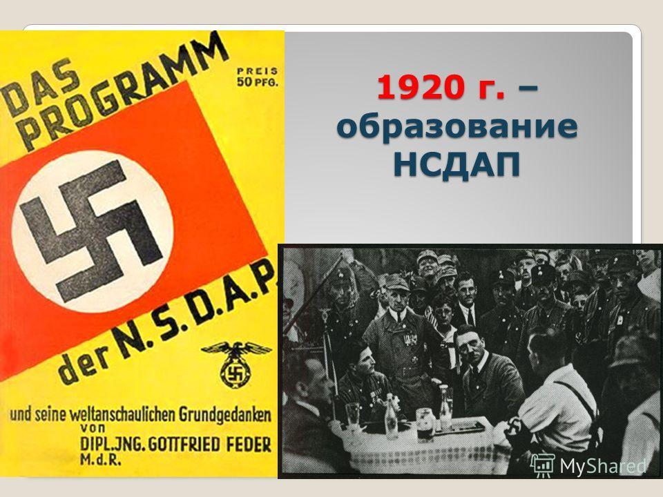 11 1920 г. – образование НСДАП