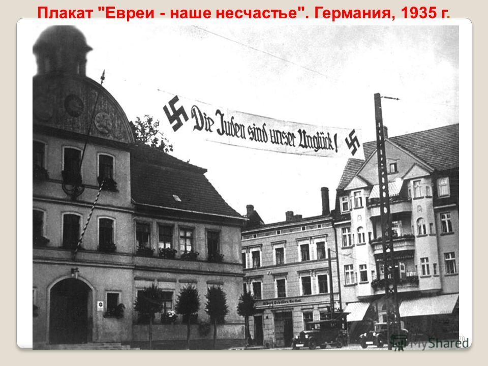 20 Плакат Евреи - наше несчастье. Германия, 1935 г.