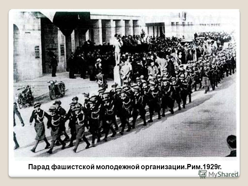 8 Парад фашистской молодежной организации.Рим.1929г.