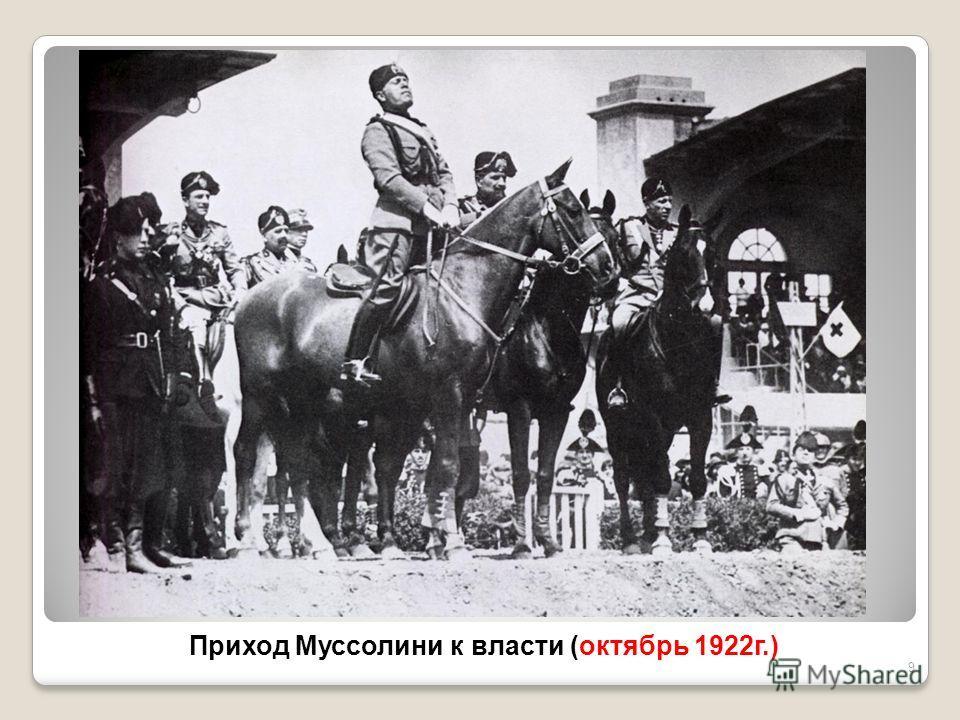9 Приход Муссолини к власти (октябрь 1922г.)