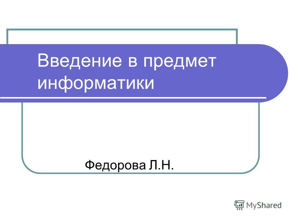 Введение в предмет информатики Федорова Л.Н.