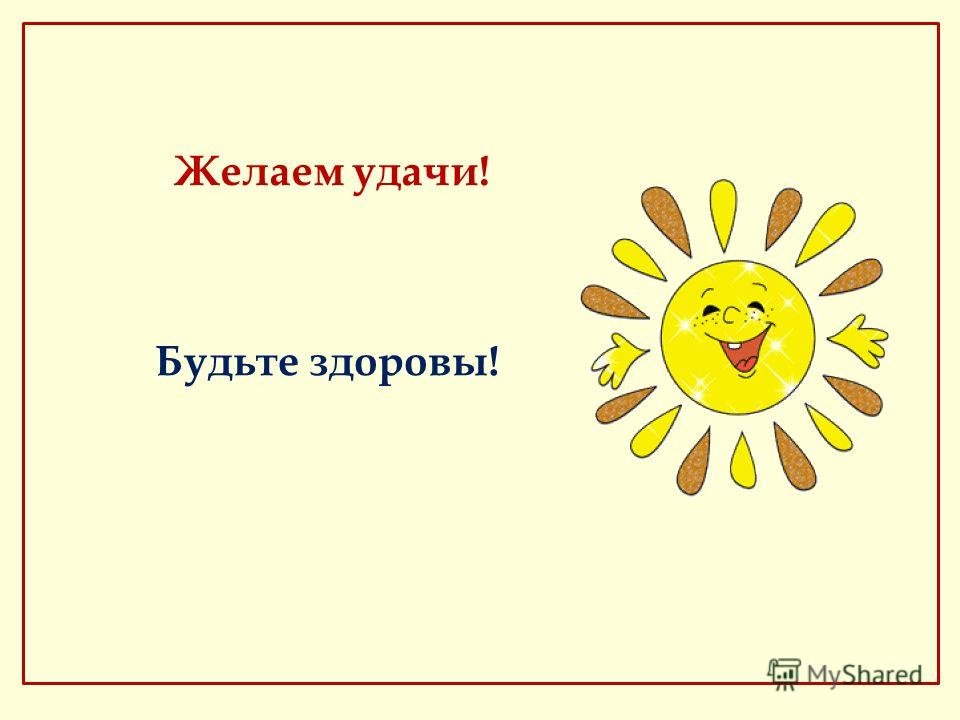 Желаем удачи! Будьте здоровы!