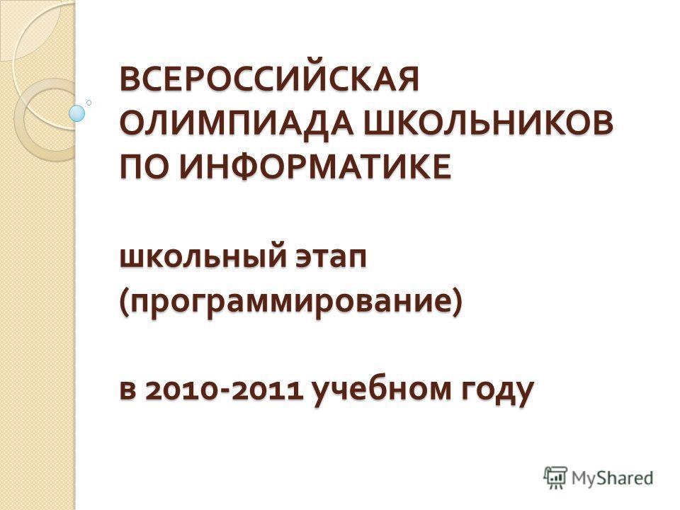 ВСЕРОССИЙСКАЯ ОЛИМПИАДА ШКОЛЬНИКОВ ПО ИНФОРМАТИКЕ школьный этап ( программирование ) в 2010-2011 учебном году