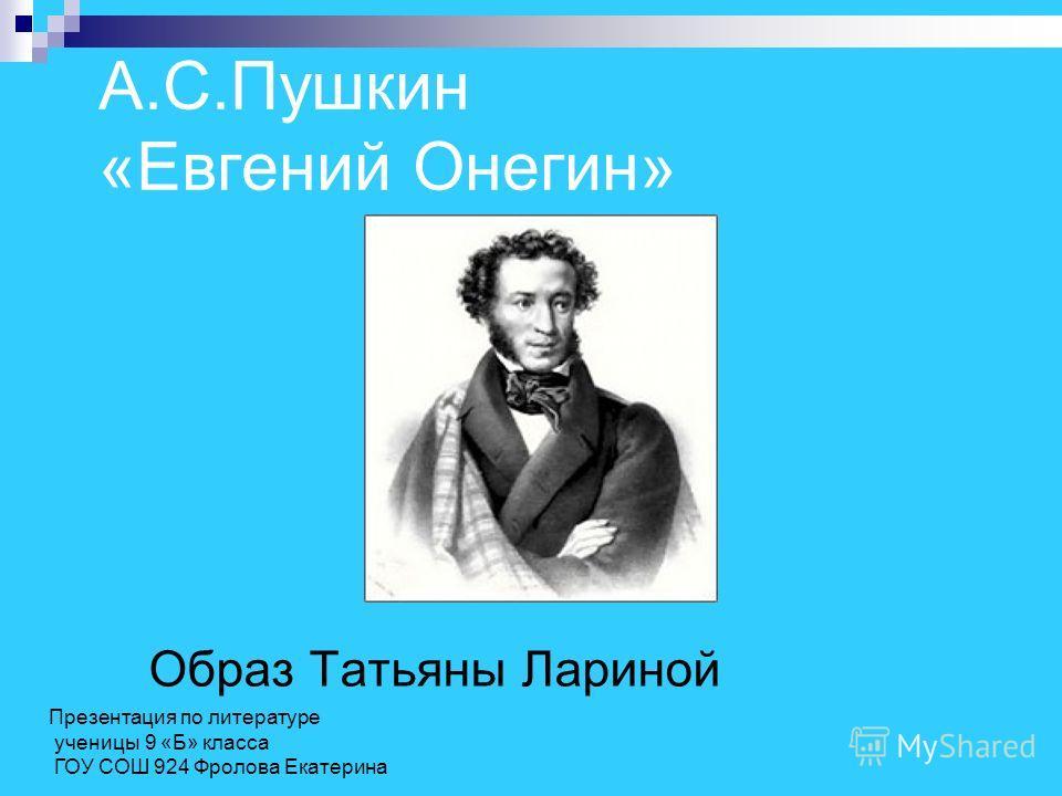 евгений онегин а с пушкин скачать
