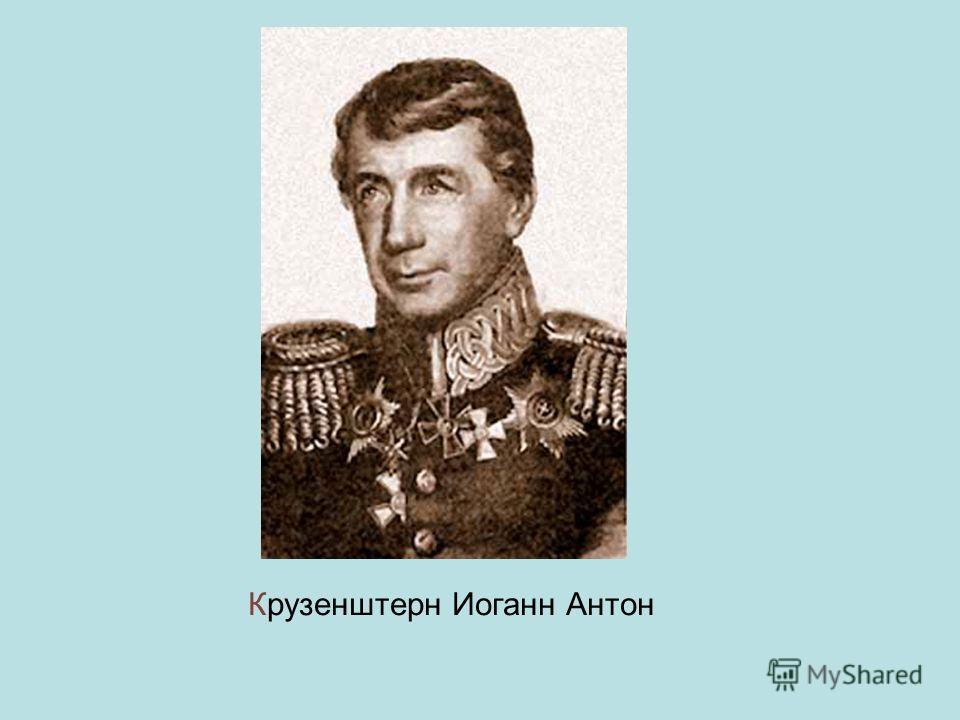 Крузенштерн Иоганн Антон