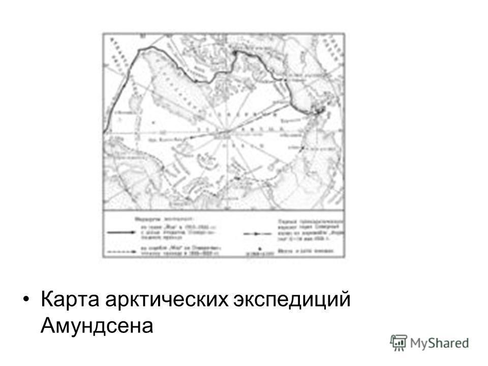 Карта арктических экспедиций Амундсена