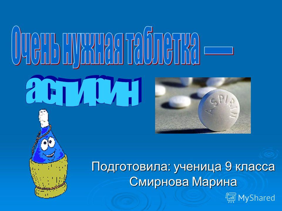Подготовила: ученица 9 класса Смирнова Марина