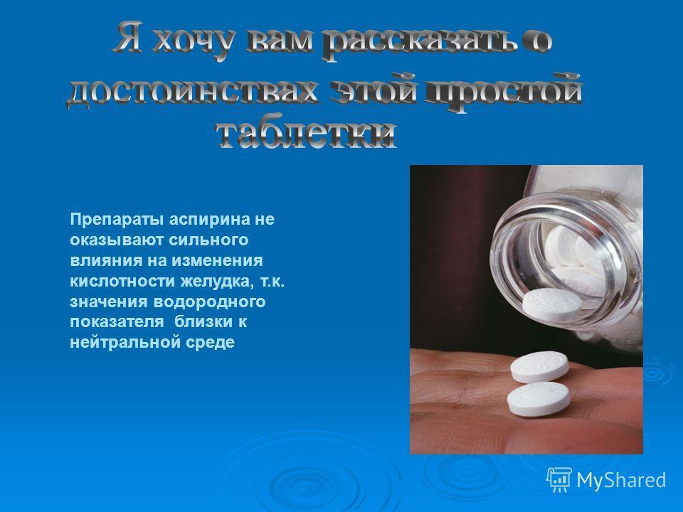 Препараты аспирина не оказывают сильного влияния на изменения кислотности желудка, т.к. значения водородного показателя близки к нейтральной среде