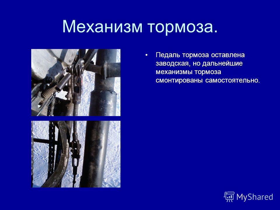 Механизм тормоза. Педаль тормоза оставлена заводская, но дальнейшие механизмы тормоза смонтированы самостоятельно.