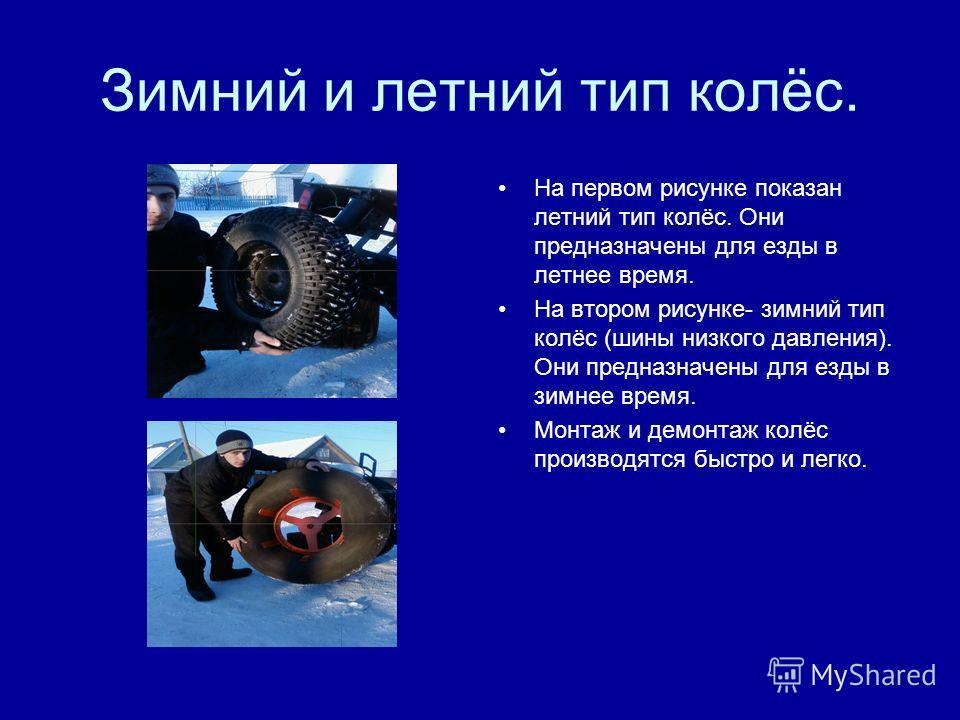 Зимний и летний тип колёс. На первом рисунке показан летний тип колёс. Они предназначены для езды в летнее время. На втором рисунке- зимний тип колёс (шины низкого давления). Они предназначены для езды в зимнее время. Монтаж и демонтаж колёс производ
