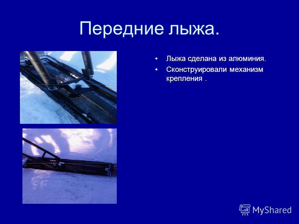 Передние лыжа. Лыжа сделана из алюминия. Сконструировали механизм крепления.