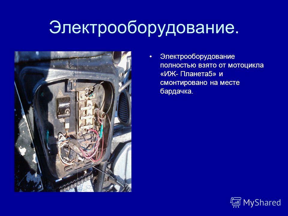 Электрооборудование. Электрооборудование полностью взято от мотоцикла «ИЖ- Планета5» и смонтировано на месте бардачка.