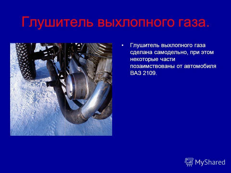 Глушитель выхлопного газа. Глушитель выхлопного газа сделана самодельно, при этом некоторые части позаимствованы от автомобиля ВАЗ 2109.