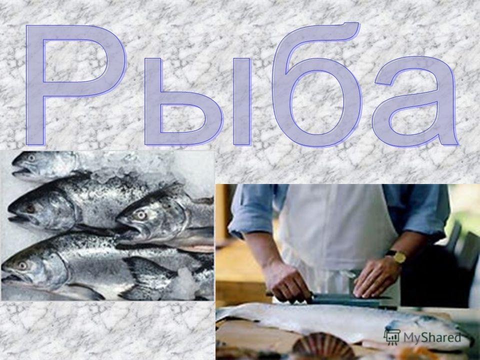 как обработать рыбу от паразитов при засолке