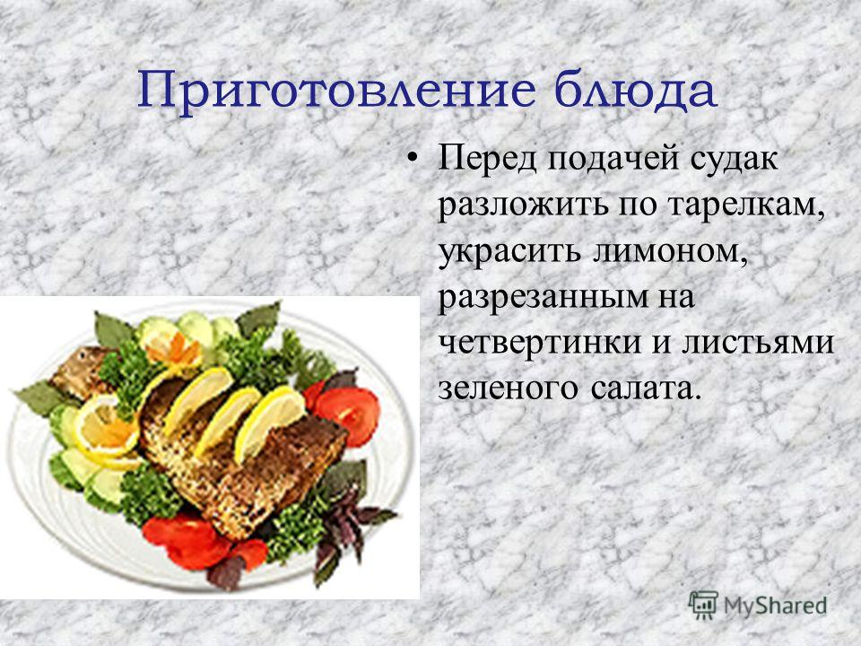 Приготовление блюда перед подачей