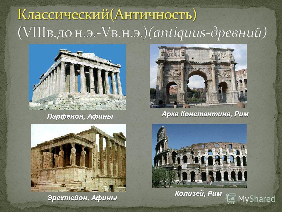 Парфенон, Афины Эрехтейон, Афины Арка Константина, Рим Колизей, Рим
