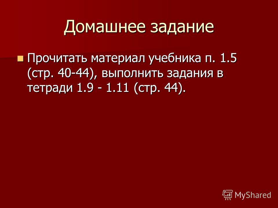 Домашнее задание Прочитать материал учебника п. 1.5 (стр. 40-44), выполнить задания в тетради 1.9 - 1.11 (стр. 44). Прочитать материал учебника п. 1.5 (стр. 40-44), выполнить задания в тетради 1.9 - 1.11 (стр. 44).
