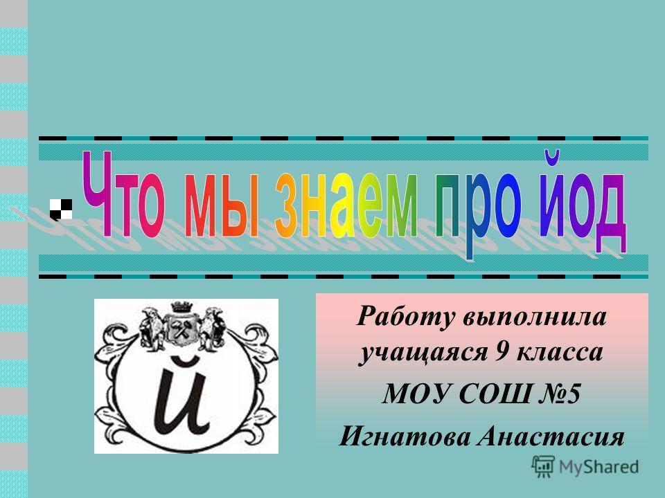 Работу выполнила учащаяся 9 класса МОУ СОШ 5 Игнатова Анастасия