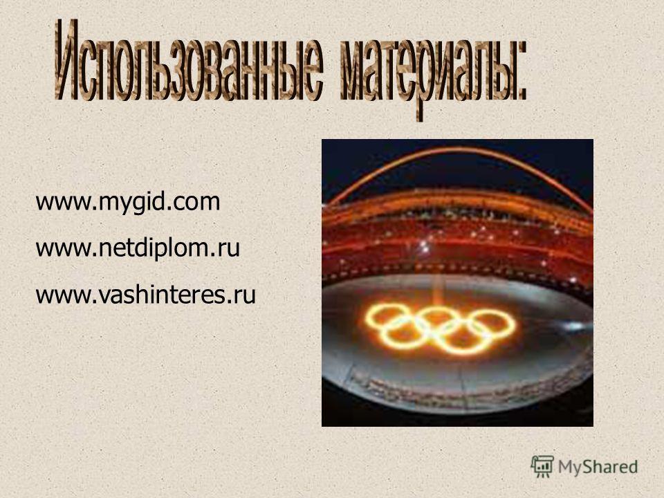 www.mygid.com www.netdiplom.ru www.vashinteres.ru